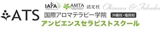 アロマスクール|IAPA認定校 国際アロマテラピー学院 沖縄&福岡