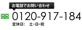 0120-917-184