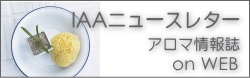 IAAニュースレター アロマ情報誌 on WEB