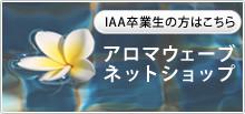 bnr_aromawave
