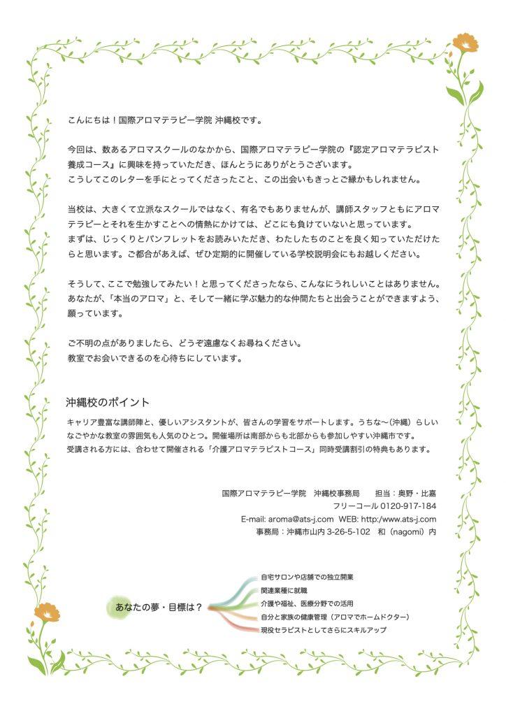 発送資料2020-沖縄-64-1.