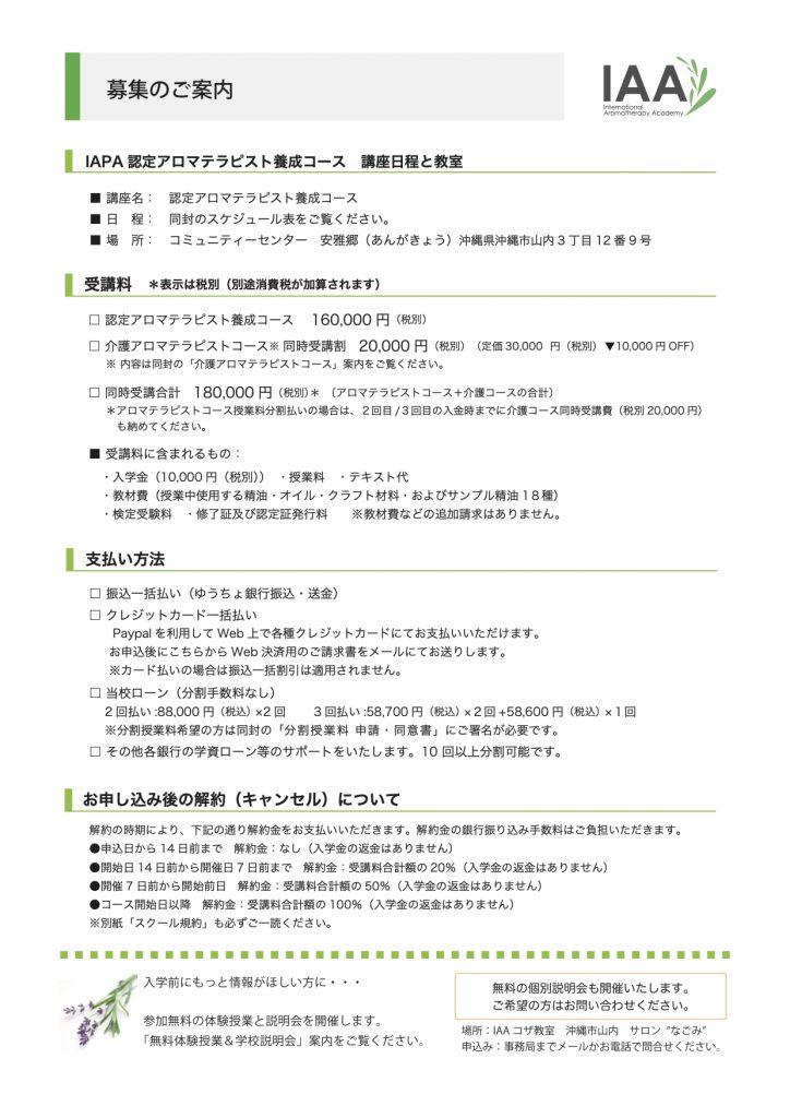 発送資料2020-沖縄-64