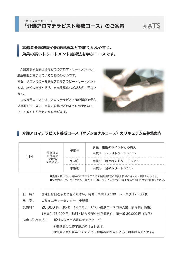 発送資料2020-沖縄-64-3.